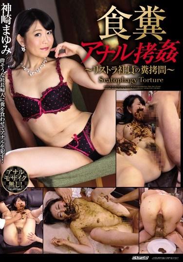 OPUD-277 Scatophagy Anal Gangbang Torture–Laid Off Employees' Scat Torture Revenge Mayumi Kanzaki