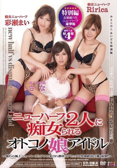 OTLD-018 A Cross-Dressing Idol Is Raped By 2 Transsexuals, The Ultimate Fantasy, Anal Rape By Transsexuals, The Ultimate Cum Facial, 4 Shots!! Sana