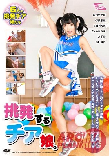 PARM-113 Horny Cheerleader