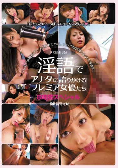 PBD-164 Premium Actresses Talk Dirty To You – Eight Hour Special