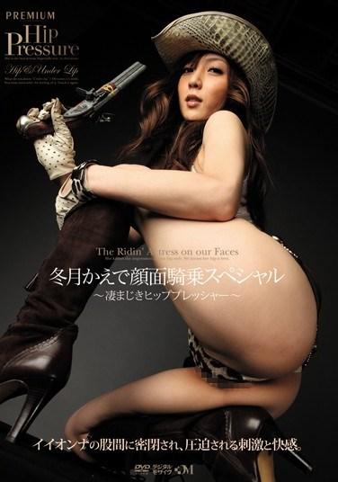 PGD-298 Kaede Fuyutsuki Face Sitting Special