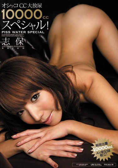 PGD-493 Giant Golden Showers – 10000CC Special! Shiho