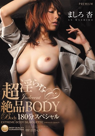 PGD-516 Super Erotic Exquisite Body: An Mashiro (180 min)
