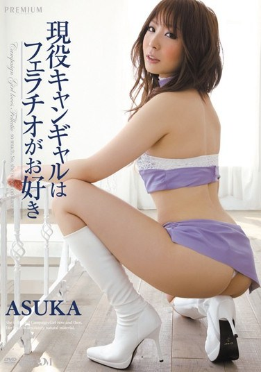 PGD-533 Real Campaign Girls Love Giving Blowjobs! Asuka