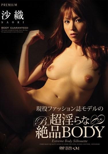 PGD-561 Real Fashion Magazine Model's Super Dirty Superb Body – Saori