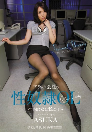 PGD-595 Office Lady Becomes Sex Slave in Corrupt Office: The Only Woman in the Office Asuka