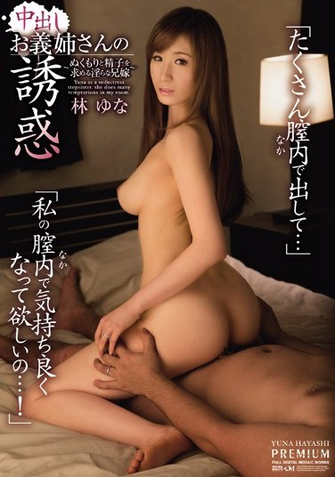 PGD-809 My Sister-In-Law's Creampie Seduction ~My Brother's Wild Wife's Come Looking For Warmth And Cum~ Yuna Hayashi