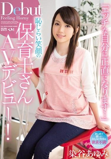 "PGD-843 ""I'm Going To Be Honest With Myself – I'm Horny…"" A Bashfully Smiling Nursery School Teacher's AV Debut! Starring Ayumi Someya"