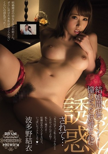 PGD-847 Tempted By A Marriage Hungry Woman… With Yui Hatano