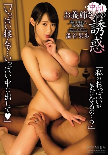 PGD-872 Creampie Sister-In-Law's Seduction – My Busty Brother's Wife Seduces Me With Her Huge Tits – Kaho Shibuya