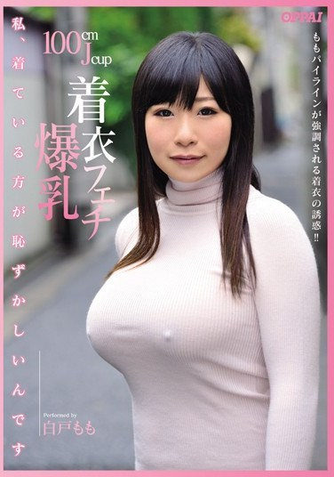 PPPD-184 Massive Tits in Tight ShirtsMassive Tits in Tight Shirts – I'm More Embarrassed When I Am In Clothes Momo Shirato