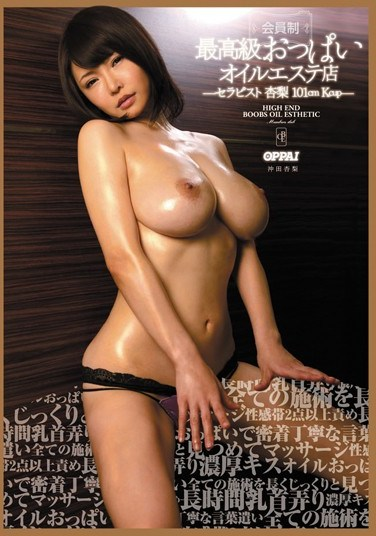 PPPD-226 Members Only: Top Class Tits Oil Massage Parlor Therapist Anri 101 cm K cup Anri Okita