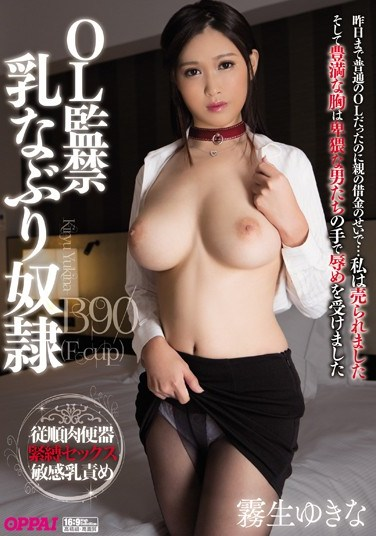 PPPD-417 An Office Lady's Confinement. Playing With The Slave's Tits. Yukina Kiryu