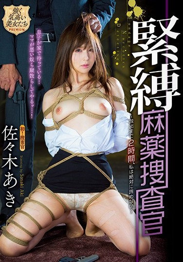 PRTD-014 S&M Narcotics Investigation Squad I'll Be Rescued In 2 Hours, So I Will Absolutely Never Give Up Aki Sasaki