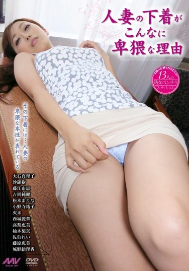 PTAV-017 Upskirt: The Married Woman Edition