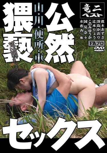 RABS-016 Mountain, River, Toilet, Car- Obscene Public Sex