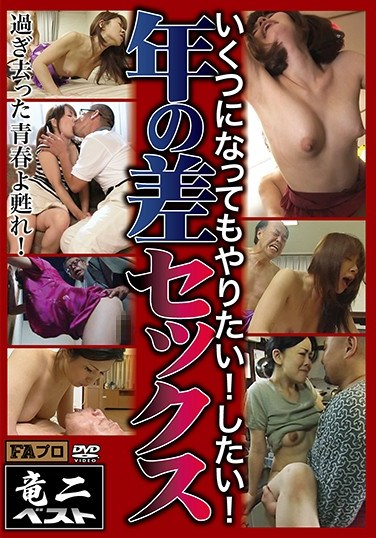 RABS-040 I Want To Fuck No Matter How Old I Get! Yes, I Want To Fuck! Age Difference Sex