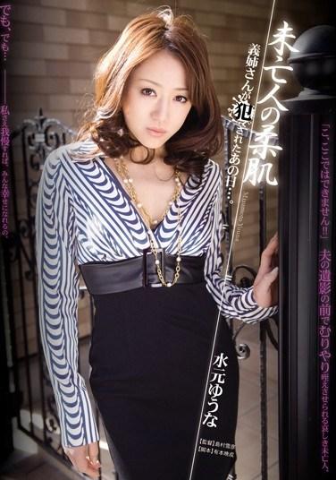 RBD-210 Widow's soft skin The Day My Sister-in-Law Was Fucked… Yuna Mizumoto
