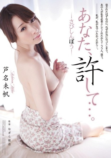 RBD-454 Darling, Forgive Me… I Get Lonely – Miho Ashina