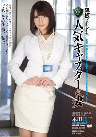 RBD-597 A Wife Who's A Popular Newscaster, Gets Fired Riko Honda