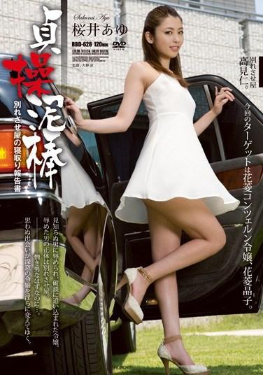 RBD-628 Chastity Robber, Breakup Artist, Wife Thief Report Ayu Sakurai