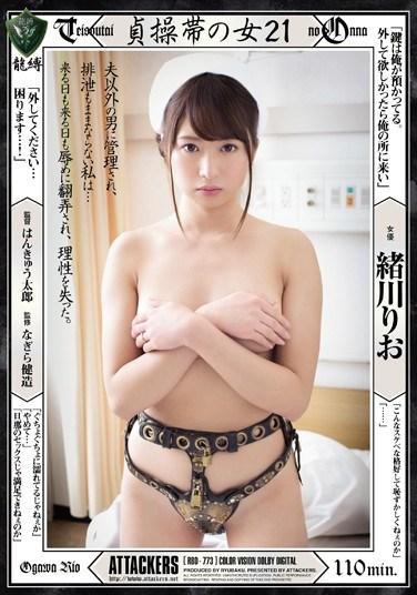RBD-773 Chastity Belt Girl 21 Rio Ogawa