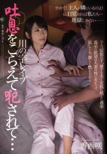RBD-782 Spoon Position Rape Raped While Enduring The Sighs… Saki Kozai