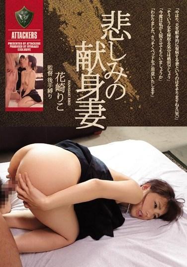 RBD-876 A Tragic And Devoted Wife Riko Hanasaki