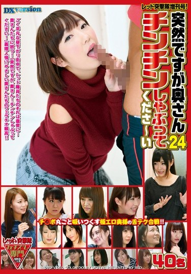 REXD-319 Red Assault Group Special Issue! I Know It's Sudden, But Please Suck My Cock! 24 – 40 Women