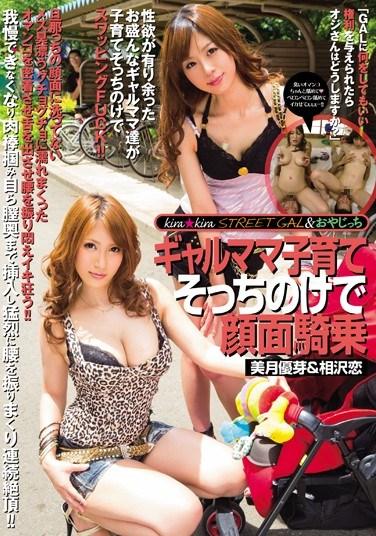 SET-009 Kira Kira STREET GAL & Old Guy Kid Raising Gal Mother Face Sitting Rin Aizawa Yume Mizuki