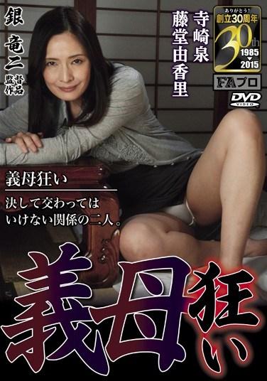 SGRS-018 Stepmom-Crazy Izumi Terasaki/ Yukari Fujidou