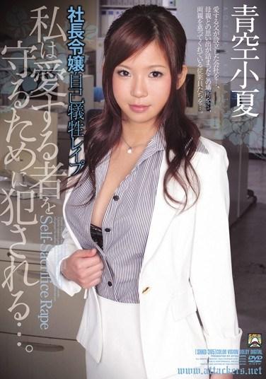 SHKD-395 Young Female CEO's Self Sacrifice Rape I'm Fucked To Protect Those I Love Konatsu Aosora