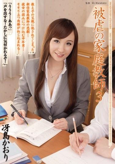 SHKD-514 Violated Homeroom Teacher 3 Kaori Saejima
