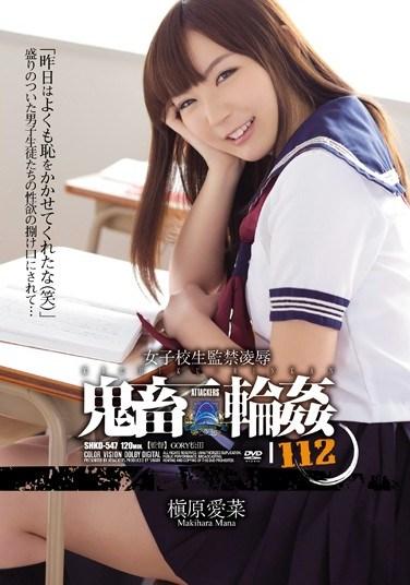 SHKD-547 Schoolgirl Confined Rape Brutal Gangbang 112 Mana Makihara