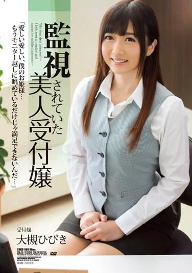 SHKD-565 Surveillance Of A Beautiful Receptionist Hibiki Otsuki