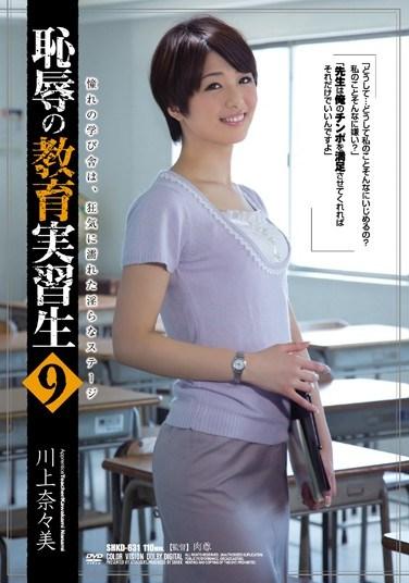 SHKD-631 Disgraceful Student Teacher 9 Nanami Kawakami