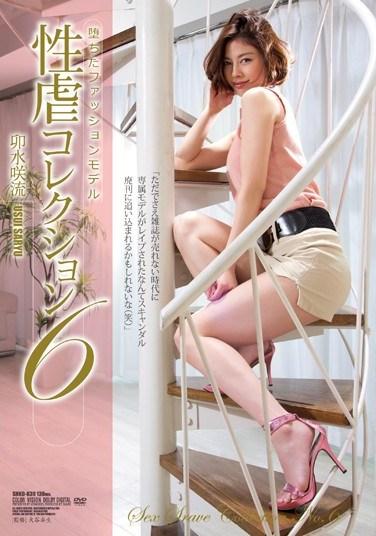 SHKD-639 Fallen Fashion Model: Sex Slave Collection 6 Saryu Usui