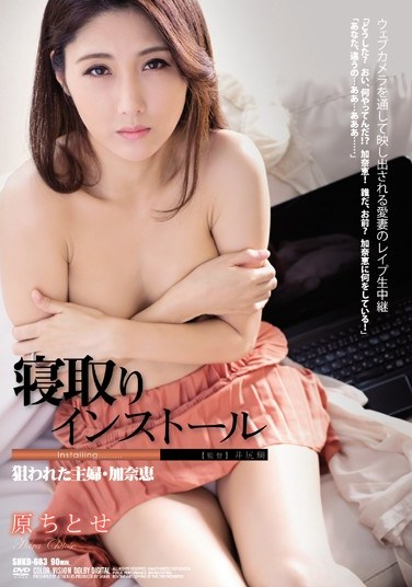 SHKD-683 Infidelity Installation – Preying On Housewives Kanae & Chitose Hara