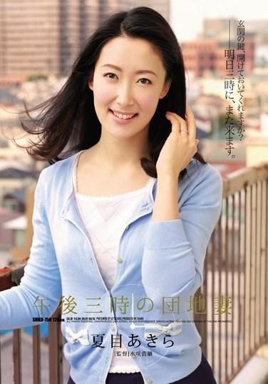 SHKD-756 3pm Apartment Wives Aki Natsume