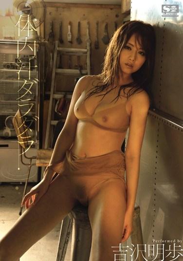 SNIS-041 Soaked In Body Sweat Akiho Yoshizawa