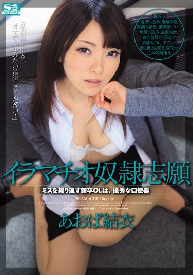 SNIS-122 Deep Throat Slave Discipline! Our Incompetent office Lady is Our Most Competent Meat Toilet! Yui Aoba