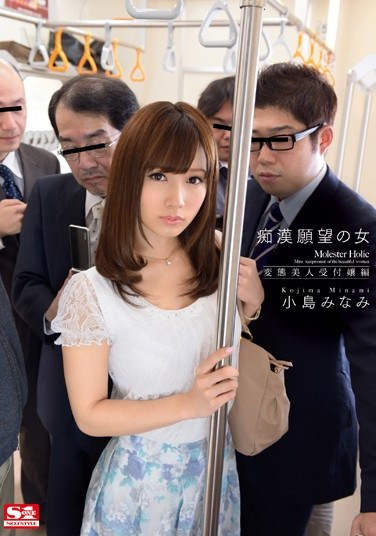 SNIS-339 Girls Who Wanna Get Molested – Kinky Hot Receptionist Edition Minami Kojima