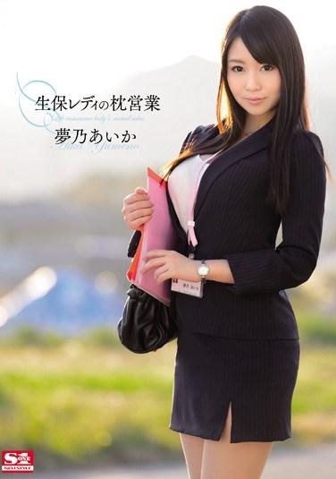 SNIS-413 Insurance Saleslady's Pillow Trade Aika Yumeno