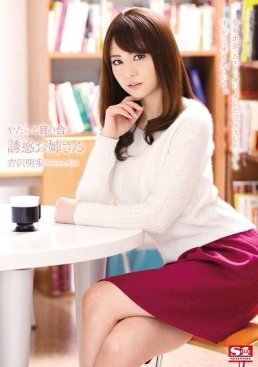 SNIS-416 Her Seductive Gaze Akiho Yoshizawa