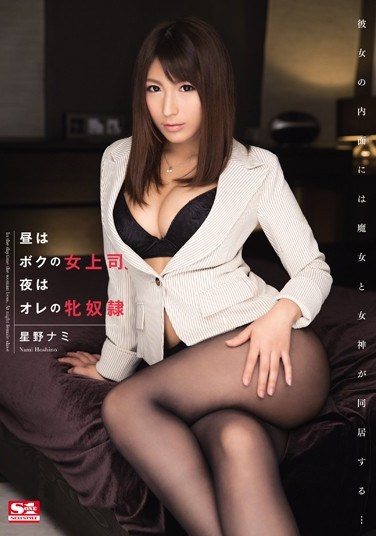 SNIS-418 By Day She's My Boss, By Night She's My Slave Nami Hoshino