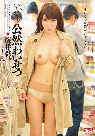 SNIS-499 Obedient Public Indecency Aya Sakurai