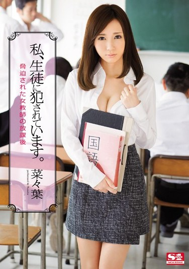 SNIS-525 I'm Getting Raped By My Student. The After School With The Blackmailed Female Teacher Nanaha