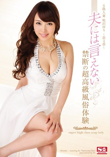 SNIS-611 A Super Class Married Woman Yuri Narusawa ~ Chapter 4 ~ Experiencing A Forbidden Ultra High Class Sex Club, Something She Can Never Tell Her Husband About!