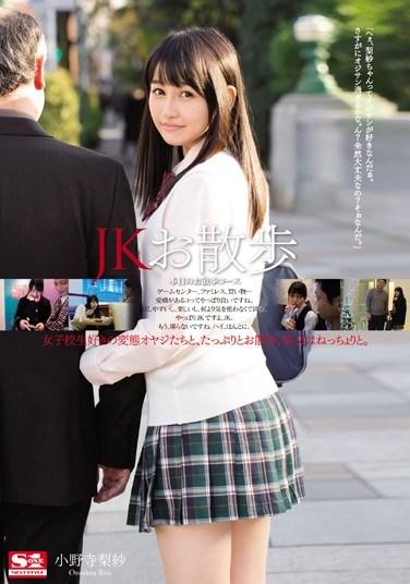 SNIS-654 Schoolgirl Stroll Risa Onodera