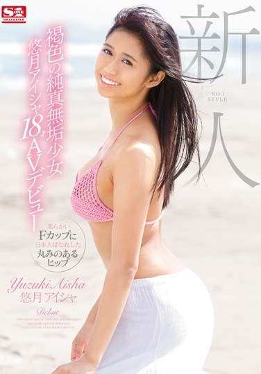 SNIS-751 Fresh Face No.1 Style A Tanned Barely Legal With Purity And Innocence Aisha Yuzuki, Age 18, In Her AV Debut